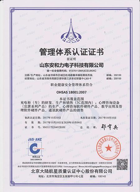职业健康管理体系认证OHSAS 18001