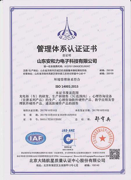 环境管理体系认证ISO 14001