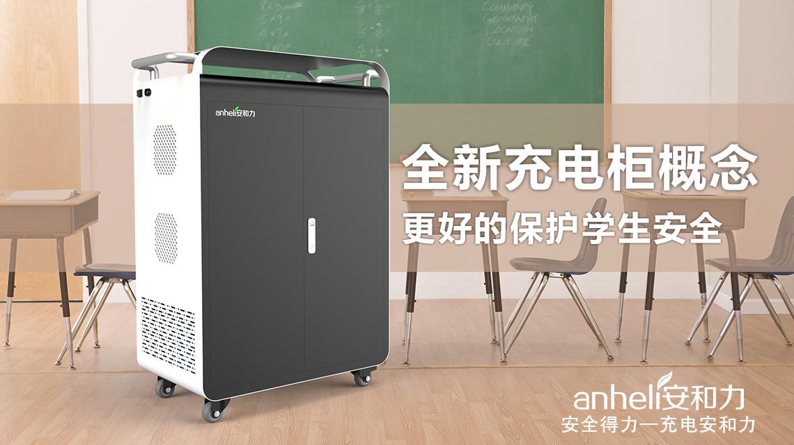 智慧教学平板电脑充电柜
